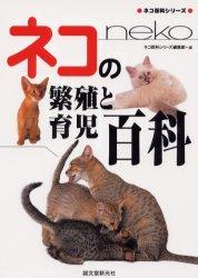 ネコの繁殖と育児百科 カラー版